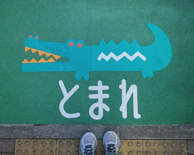 An alligator with a simple Japanese word written underneath. When you learn Japanese online, start simple!