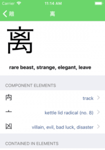 A screenshot of the Nihongo Japanese dictionary app.
