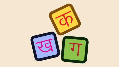 This shows three letters in the Hindi alphabet. The Hindi letters are in squares that are different colors.