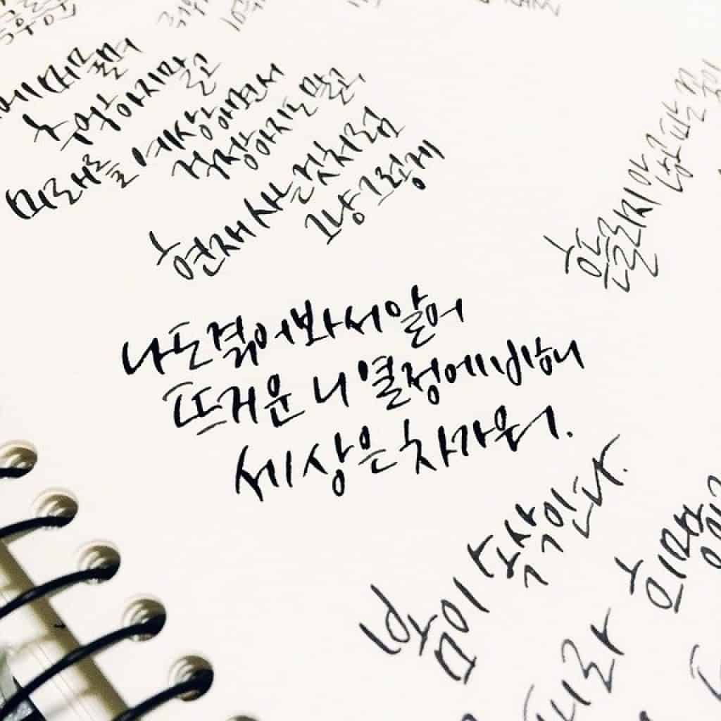 Writing in the Korean language. Although Korea is a relatively small country, it's popularity in several industries helped it become one of the most spoken languages in the world.