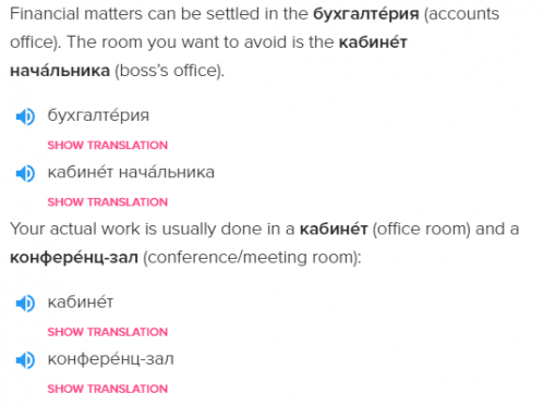 Phrases included in the LinguaLift Russian course