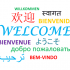 The 27 Most Spoken Languages in the World (2021)